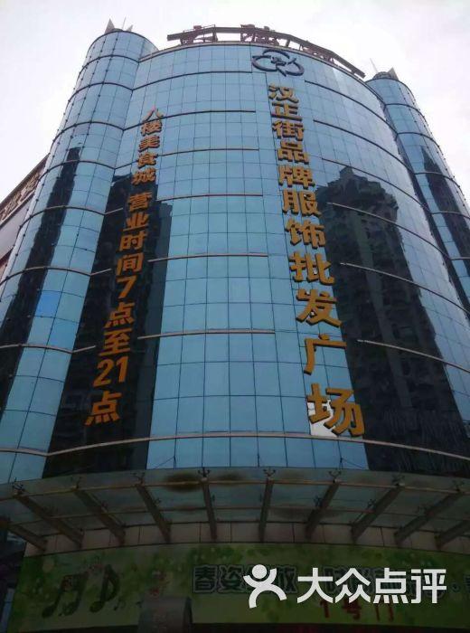 汉正街品牌服饰批发广场图片 - 第1张