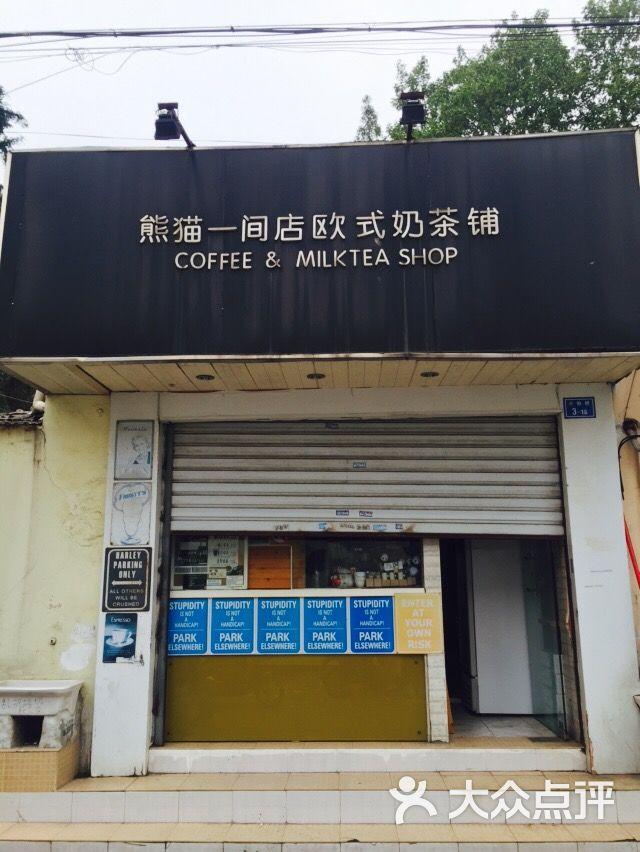 熊猫一间店欧式奶茶铺图片 - 第7张