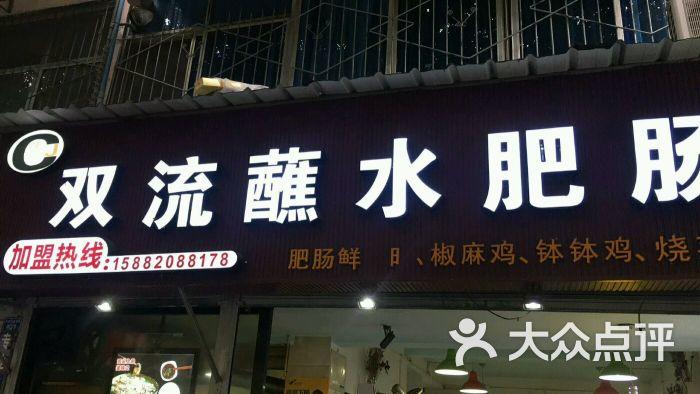 陈记双流蘸水草堂(肥肠北路店)上皇驴肉图片