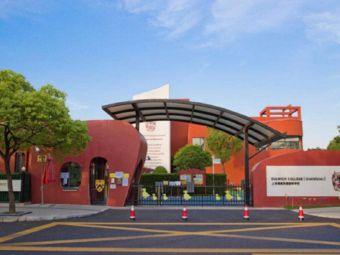 上海德威外籍人员子女学校(浦西校区)