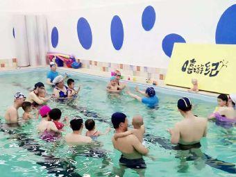 嘻游纪亲子游泳水世界