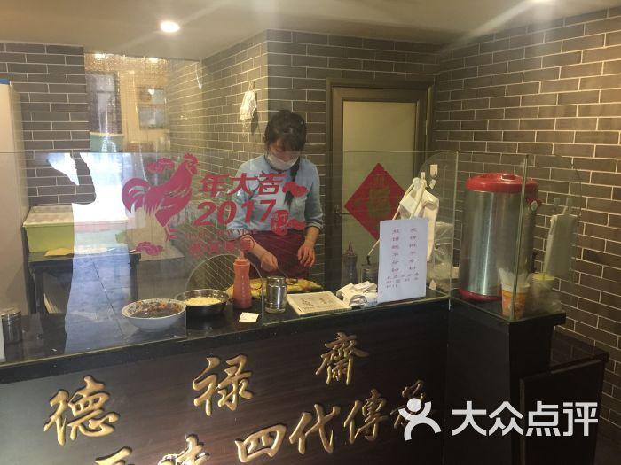 德禄斋煎饼果子(五大道店)图片 - 第770张