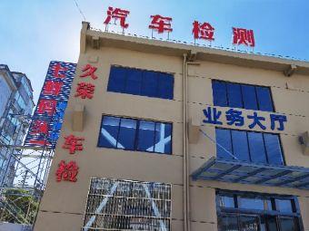 南通久荣汽车服务有限公司