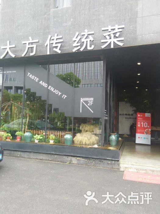 大方传统菜(明珠路店)-图片-长兴县美食-大众点评网图片
