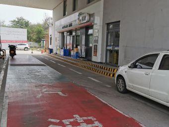 中国石化加油站(八达岭站)