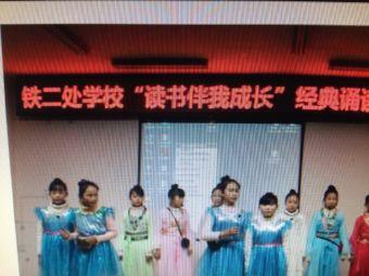 阜阳市铁二处学校