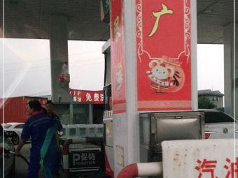 中国石化南通如皋鬼头街加油站
