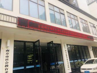 南京市教学研究室(中山南路)