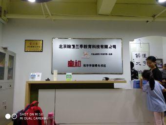 北京童初练字学堂