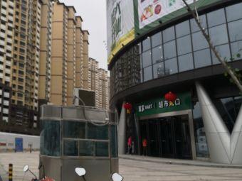 国资澜湖广场