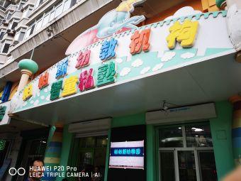 帕帕斯幼稚园(文景街店)