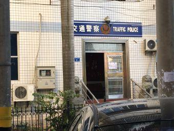 厦门市公安局交警支队交通设施管理处