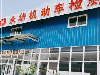 邹城永华机动车检测服务有限公司