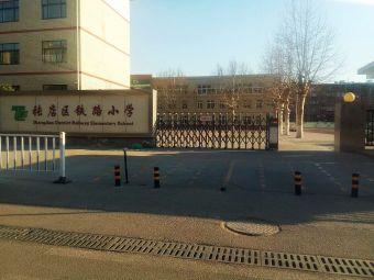 张店区铁路小学