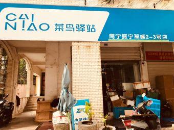 菜鸟驿站(振宁翠峰后门香郡百货)