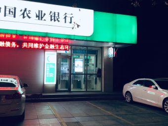 中国农业银行(溧阳城南支行)