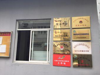 江海社区服务中心
