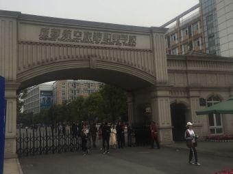成都航空旅游职业学校(郫都校区)