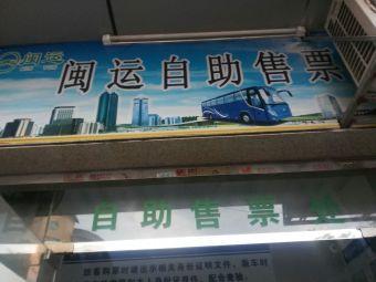 平潭汽车站售票处