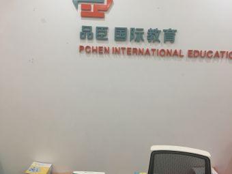 品臣国际教育