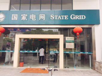 國家電網供電營業廳(吳中路營業廳)