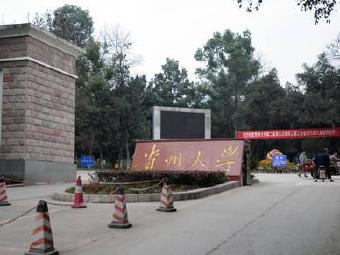贵州大学(北校区)