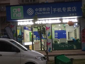 中国移动营业厅(荷塘新村店)