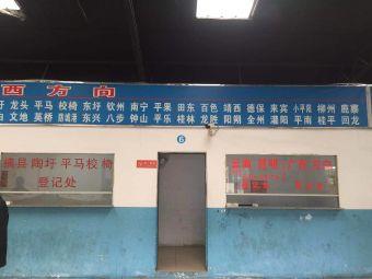 通安客运站售票处