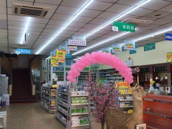 国大药房(中山店)