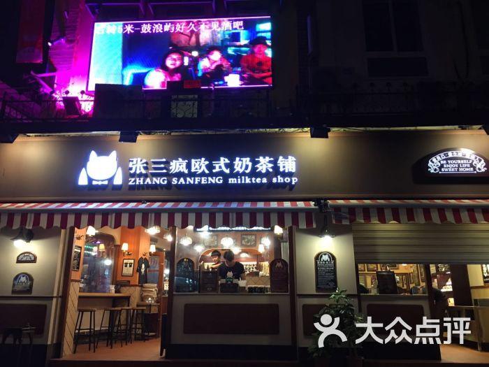 张三疯奶茶店(街心公园店)-店面图片-鼓浪屿美食
