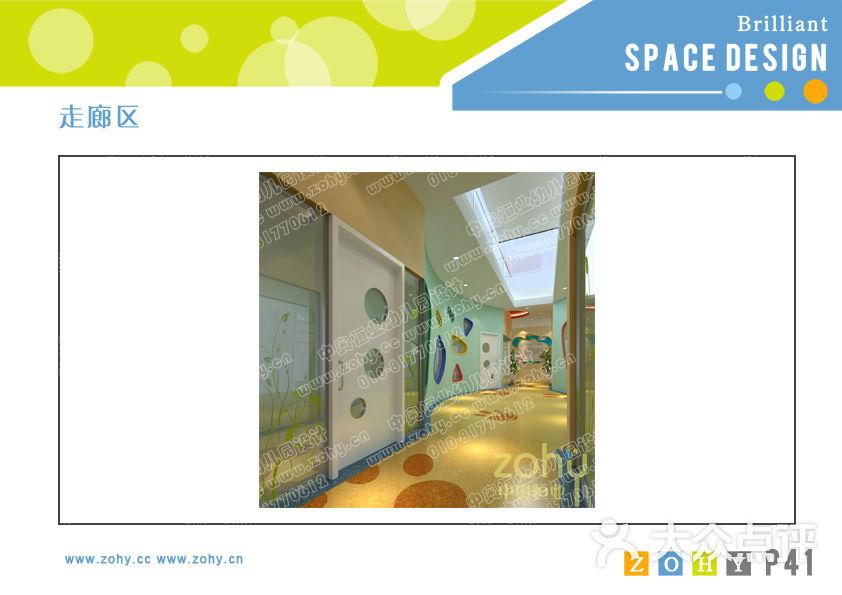 幼儿园走廊设计-中奥恒业装饰的图片-大众点评网