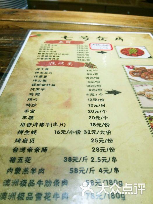七号仓库火盆烧烤-菜单图片-青岛美食-大众点评网