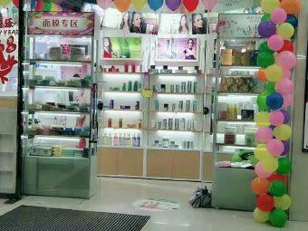 花卉艺美形象店