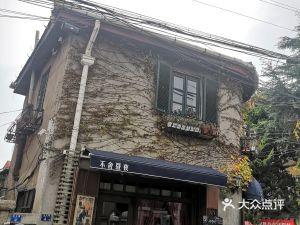 黄县路老式建筑