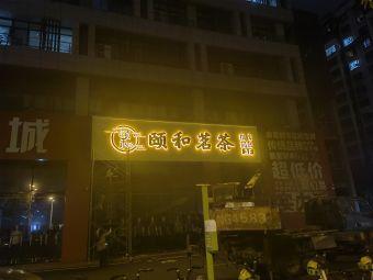 颐和茗茶(城北店)
