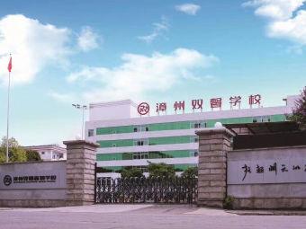 漳州双馨高复学校