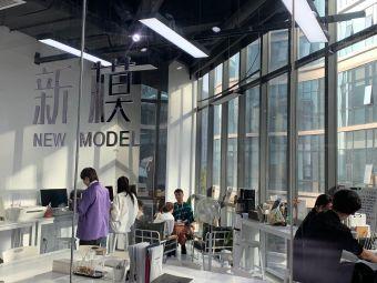 新模NewModel模特培训(南京校区)