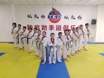 TKD跆度跆拳道俱乐部
