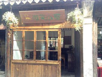 微笑小屋(周庄同程驿站)