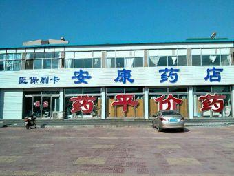 安康药店(商场街店)