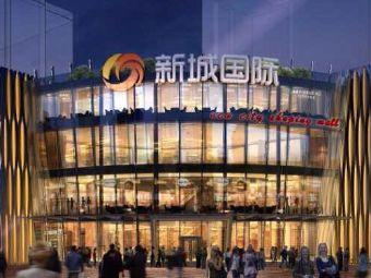 新城國際購物廣場