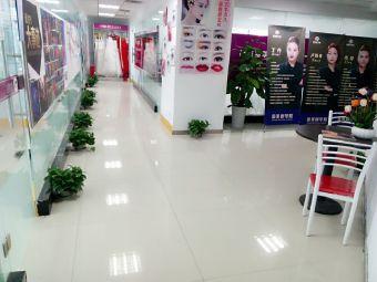 新时代美容美发化妆美甲学校(中华店)