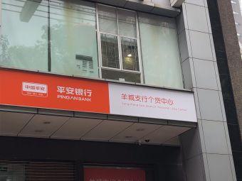 中国平安银行(羊城支行个贷中心)