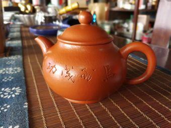 闽祥茶庄(世纪广场商业街店)