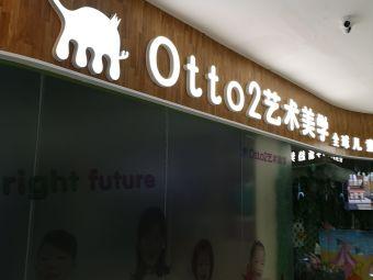 otto2艺术美学(新潮国际购物广场店)
