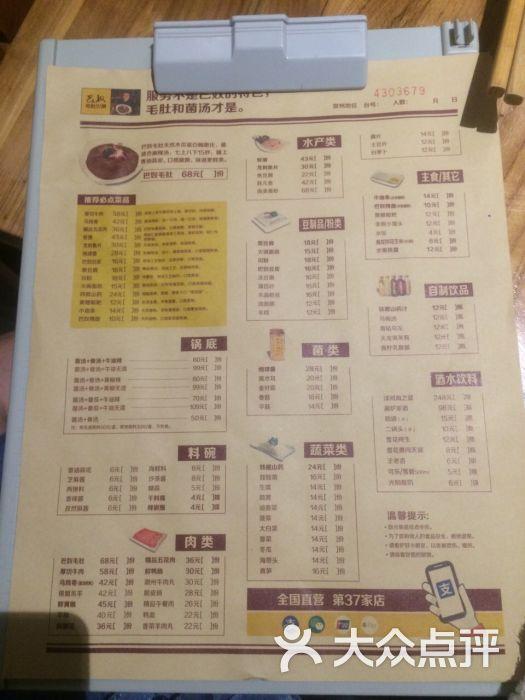 巴奴毛肚火锅(九洲店)的全部点评-常州-大众点评网