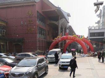 汉王府停车场