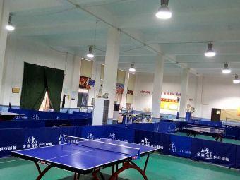 开元乒乓球俱乐部(历山路店)