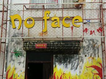 noface轰趴馆