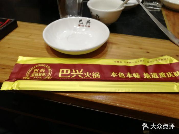 巴兴菌汤火锅图片 - 第2张
